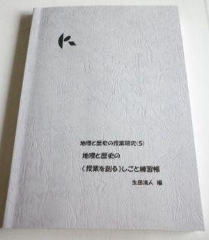 Ikuta