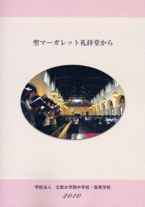 Rikkyobook2010