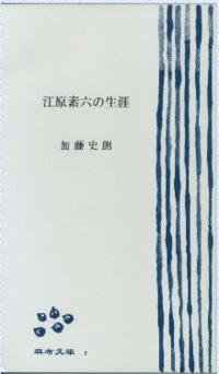 Soroku