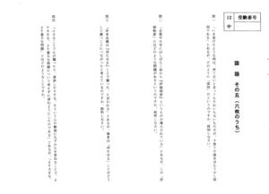 2012musashi