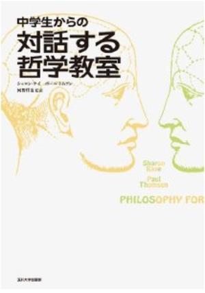 Philosophy_for_teens