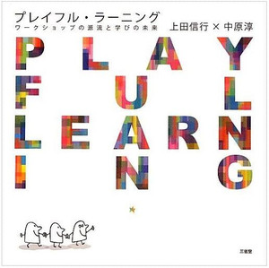 Playfullearning