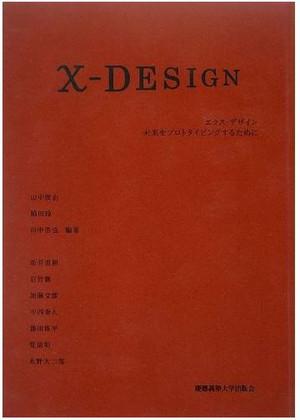 Xdesign